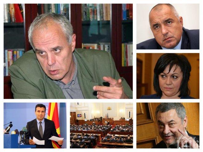 ИЗВЪНРЕДНО В ПИК TV! Андрей Райчев с горещ коментар за договора с Македония и политическите страсти - кой мъти водата на властта, ще ги бъде ли Патриотите и възкръсва ли БСП (ОБНОВЕНА)