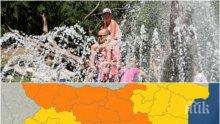 ОПАСНО ВРЕМЕ! Адската жега остава и днес, живакът удря 41 градуса