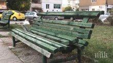 ПОРЕДНАТА АЛО-ИЗМАМА: Дядо остави 7 хиляди лева на пейка в Пловдив