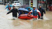 Бедствие! Десет загинали и над 196 000 пострадали от проливните дъждове в Китай