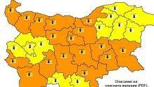 ОПАСНИ ЖЕГИ! Оранжев код за 17 области в страната за днес