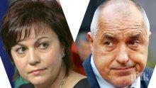 """Госпожа Лъжа набеди Бойко за лъжец. По-добре да си признае за аферата """"Техноимпекс"""" и защо бе уволнена от Станишев"""