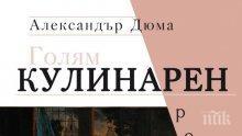 """Богато меню от кулинарни шедьоври във Варна. """"Голям кулинарен речник"""" на Дюма е атракцията на щанда на """"Милениум"""""""