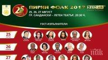 """25 емблематични песни на сцената на """"Пирин Фолк"""" Сандански 2017"""