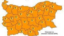 Опасно горещо и днес! Оранжев код е в сила за цялата страна