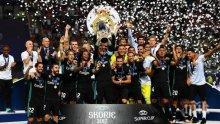 Реал (Мадрид) триумфира със Суперкупата на Европа!