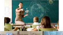 ВАЖНО! Обявиха с колко се увеличават учителските заплати