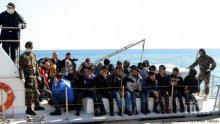 Либия ограничи достъпа до крайбрежието на чуждестранни кораби, участващи в спасителните мисии за мигранти
