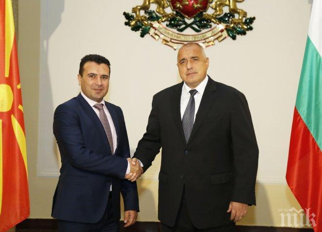 Браво на Бойко, че ни събра с Македония