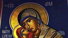 Днес е най-големият летен християнски празник! Почитаме Успение Богородично