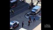 ИЗВЪНРЕДНО! ТЕРОР В БАРСЕЛОНА! Микробус се вряза в тълпа пешеходци в туристическия център, има жертви (СНИМКИ/ВИДЕО)