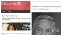 АБСУРД ПО БЪЛГАРСКИ! Сайтове убиват хора - ГДБОП и прокуратурата безсилни, законите ни - смешни