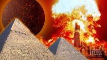 СЕНЗАЦИЯ! Таен код в Хеопсовата пирамида предсказва: На 23 септември страшна катастрофа ще сполети земята!