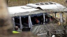 АД В ТУРЦИЯ! Четири трупа след зверската автобусна катастрофа, пълно е с ранени