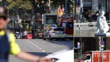 ДРАМАТА В БАРСЕЛОНА ПРОДЪЛЖАВА: 13 са загинали при терористичния акт, сред тях има и деца! Командоси държат на мушката въоръжени в ресторант (ОБНОВЕНА/ПОТРЕСАВАЩИ КАДРИ 18+)