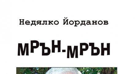 """Задават се новите стихове на Недялко Йорданов, събрани в """"Мрън-мрън"""""""