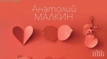 """В """"Почти всичко за жените..."""" знаменит руски режисьор изповядва разтърсващите си любови"""