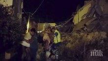 Три деца бяха извадени под отломките на срутена сграда от земетресението на остров Иския