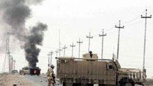 """Посланик: Ирак ще бъде напълно освободен от бойците на """"Ислямска държава"""" до два месеца"""