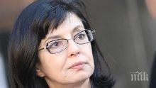 Меглена Кунева иска сигурността на страната да бъде поставена на първо място