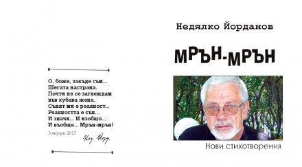 Страшните въпросителни на Левски са възпети от Недялко Йорданов в новата му стихосбирка