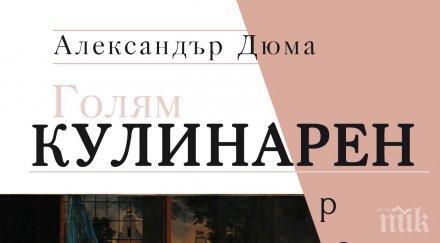 Александър Дюма не близвал алкохол до 60-годишна възраст