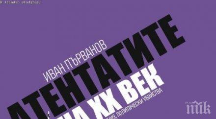 """Засекретени опити за покушения срещу световни държавници разнищва книгата """"Атентатите на ХХ век"""""""