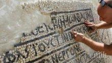 НАХОДКА! Археолози откриха уникална мозайка в Ерусалим