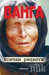 """Очаквайте """"Ванга. Всички рецепти"""" - новата книга за великата българска пророчица"""