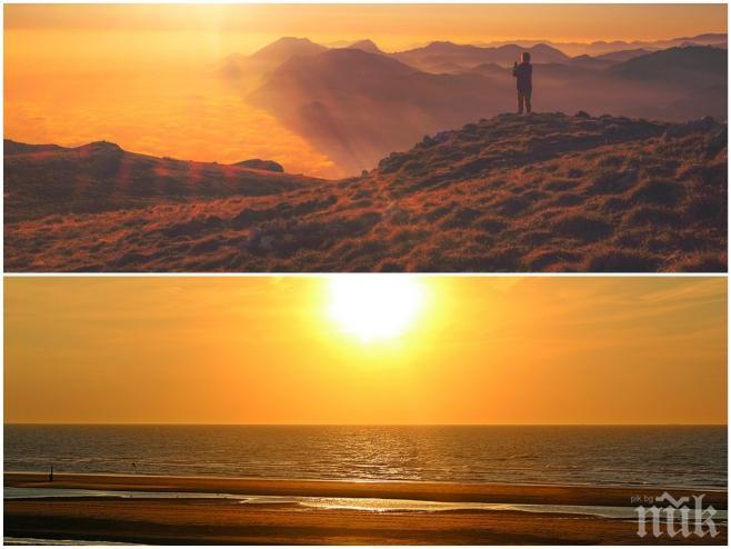 МЕЧТАН УИКЕНД! Времето ще е прекрасно и за планина, и за море - възползвайте се!