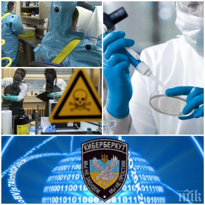 ПЪРВО В ПИК! СТРАШЕН СКАНДАЛ! 15 секретни биологични лаборатории на САЩ открити на територията на Украйна!