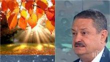 ЕКСКЛУЗИВНО! Топклиматологът доц. Георги Рачев: Температурите падат, но ни чака разкошна златна есен