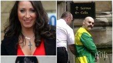Годеницата на най-зловещия британски затворник иска дете от него