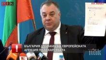 ИЗВЪНРЕДНО В ПИК TV! Зам.-министър Ненков с новини за кандидатурата на България за домакинство на Европейската агенция по лекарствата (ОБНОВЕНА)