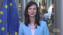 Мария Габриел пред младежи от ГЕРБ: Социалният стълб на ЕС ще бъде част от бъдещето на Европа