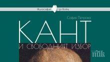 """Търсете """"Кант и свободният избор"""" - 44 истории за първия професионален философ в света"""