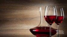 ПОЛЕЗНО! До 5 чашки вино седмично за дълъг живот