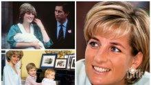 СЕНЗАЦИЯ! Принцеса Даяна имала дъщеря!