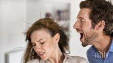 Ако наблюдавате тези 4 признака у вашия партньор, той е емоционален психопат