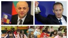 ИЗВЪНРЕДНО В ПИК TV! След скандала с учебниците за бедни и богати деца правителството подхваща мерки срещу отпадането от училище