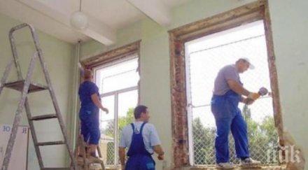 Продължават ремонтите в 21 училища и след 15 септември