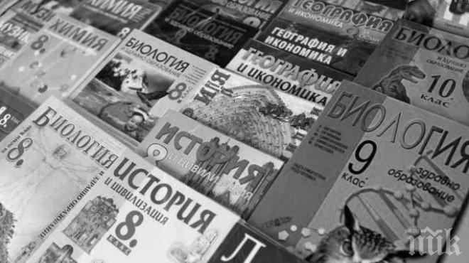 ТОТАЛНО ВЪЗМУЩЕНИЕ! Пуснаха черно-бели учебници за бедни семейства
