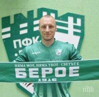 Берое уреди с картотека Иван Иванов