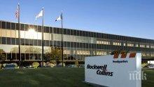 Сделка! Производителят на авиационна електроника Rockwell Collins ще бъде закупен за 23 милиарда долара