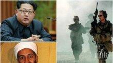 ЗАПОЧНА СЕ! Тюлените, ликвидирали Осама бин Ладен, тренират убийството на Ким Чен Ун