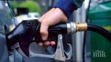 ПОЛЕЗНО! Къде са най-евтините горива у нас