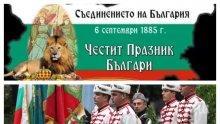 ИЗВЪНРЕДНО В ПИК TV! България почита свещената дата на Съединението си - гвардейци застават на пост през костницата на Александър Батенберг