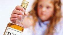 Само за два дни четири случая на безпаметно пияни деца в Панагюрище