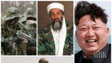 ЕКСКЛУЗИВНО В ПИК! Световен заговор за убийството на Ким Чен Ун! Ликвидират го като Осама бин Ладен
