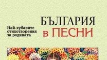 """Патриотичната стихосбирка """"България в песни"""" е най-хубавият подарък за националния празник"""